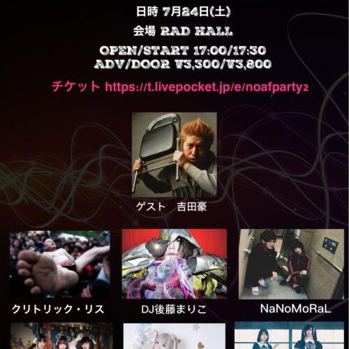 悩殺❤︎アフタービート1st anniversary party