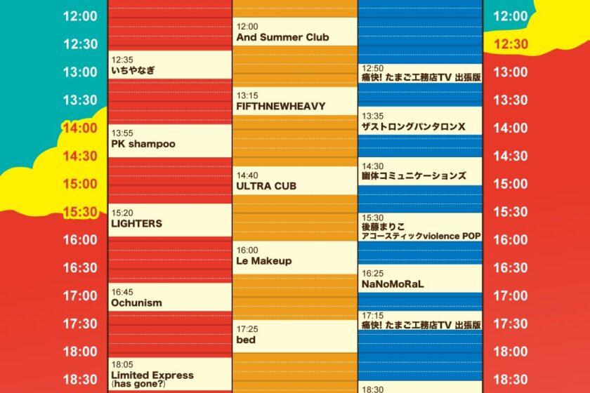 8月29日15時30分 ナノボロフェスタに後藤まりこアコースティックviolence POPで出演。