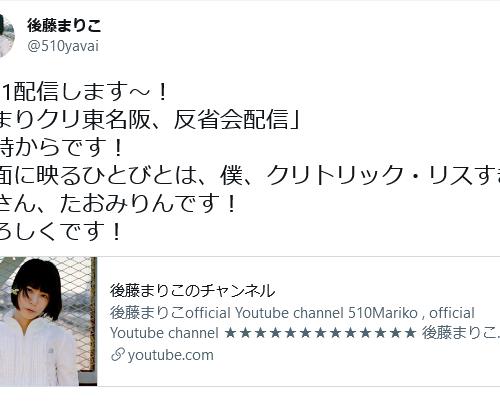 「まりクリ東名阪、反省会配信」
